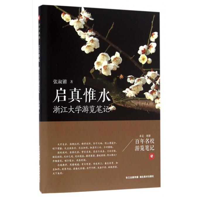 启真惟水(浙江大学游览笔记)/百年名校游览笔记