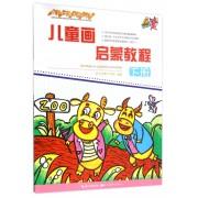 儿童画启蒙教程(下)/青少年宫美术培训丛书