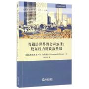 普通法世界的公司治理--股东权力的政治基础/民商法经典译丛