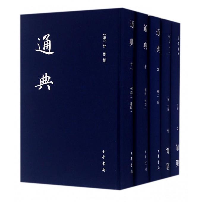 通典(共12册)(精)