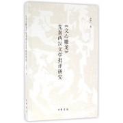 文心雕龙先秦两汉文学批评研究
