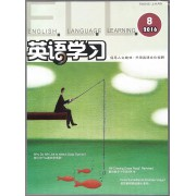 英语学习(2016\8上半月刊)