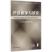 外语教学与研究(2016.4外国语文双月刊)