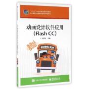 动画设计软件应用(Flash CC十二五职业教育国家规划教材)