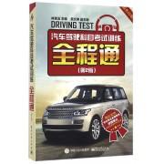 汽车驾驶科目考试训练全程通(第2版双色印刷)