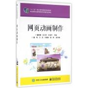 网页动画制作(十二五职业教育国家规划教材)