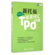 新托福TPO阅读词汇笔记
