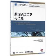 数控铣工工艺与技能(中等职业教育改革发展示范学校创新教材)