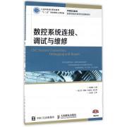 数控系统连接调试与维修(中等职业教育改革发展示范学校创新教材)