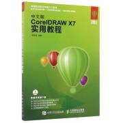 中文版CorelDRAW X7实用教程(新编实战型全功能入门教程)