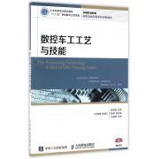 数控车工工艺与技能(中等职业教育改革发展示范学校创新教材)