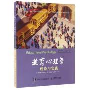 教育心理学(理论与实践第10版)