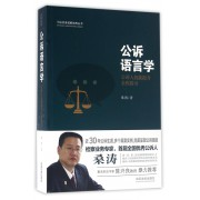公诉语言学(公诉人技能提升全程指引)/司法实务技能培养丛书