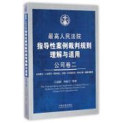 最高人民法院指导性案例裁判规则理解与适用(公司卷2)
