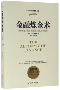 金融炼金术(索罗斯的反身性理论及其投资模型索罗斯*新修订版2016全新修订版)