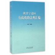 陕甘宁边区行政救助法典汇编