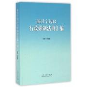 陕甘宁边区行政强制法典汇编