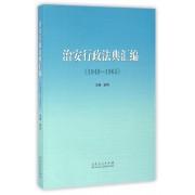 治安行政法典汇编(1949-1965)
