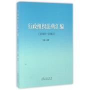 行政组织法典汇编(1949-1965)