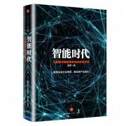 智能时代(大数据与智能革命重新定义未来)(精)