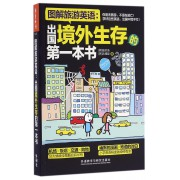 图解旅游英语--出国境外生存的第一本书(图解第1本)