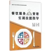 餐饮服务与管理实训技能指导(国家示范性中等职业学校精品规划教材)