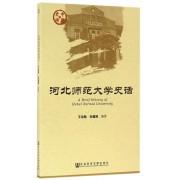 河北师范大学史话/中国史话