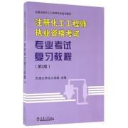 注册化工工程师执业资格考试专业考试复习教程(第2版全国注册化工工程师考试培训教材)