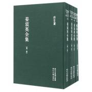 姜宸英全集(共4册)(精)/浙江文丛