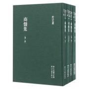 商盘集(共4册)(精)/浙江文丛