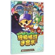 洛克王国终极挑战迷宫书(1)
