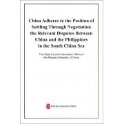 中国坚持通过谈判解决中国与菲律宾在南海的有关争议(英文版)
