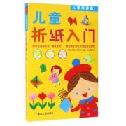 儿童折纸入门(儿童阅读版)