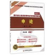申论(第11版2017四川省公务员录用考试专用系列教材)