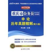申论历年真题精解(第6版2017中公版重庆市公务员录用考试专用系列教材)