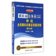 申论全真模拟试卷及答案详解(第9版2017中公版重庆市公务员录用考试专用系列教材)