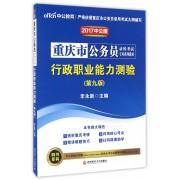 行政职业能力测验(第9版2017中公版重庆市公务员录用考试专用系列教材)