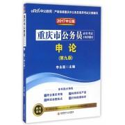 申论(第9版2017中公版重庆市公务员录用考试专用系列教材)