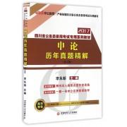 申论历年真题精解(第5版2017四川省公务员录用考试专用系列教材)