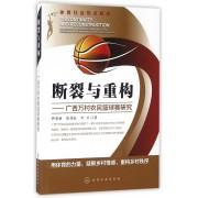 断裂与重构--广西万村农民篮球赛研究