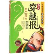 历史穿越报(夏商西周卷插图版)/给孩子看的中国历史
