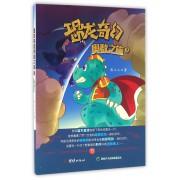 恐龙奇幻奥数之旅(3)