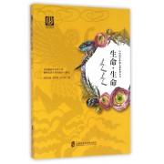 生命生命/中国海洋萨满女神系列丛书