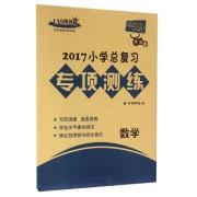 数学/2017小学总复习专项测练