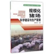 规模化猪场科学建设与生产管理/规模化养殖场科学建设与生产管理丛书