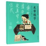 米芾练字(中英双语)(精)/绘本中国故事系列