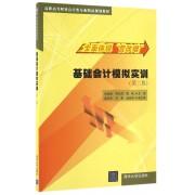 基础会计模拟实训(第2版高职高专财务会计类专业精品规划教材)