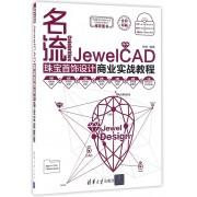 名流(附光盘JewelCAD珠宝首饰设计商业实战教程全彩印刷)