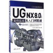 UG NX8.0中文版案例实战从入门到精通/CAX工程应用丛书