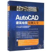 AutoCAD建筑绘图实例大全(附光盘)